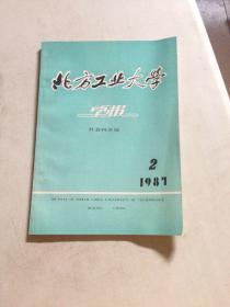 北方工业大学1987.2