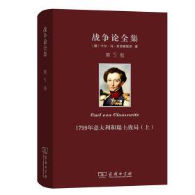 战争论全集 第5卷:1799年意大利和瑞士战局(上)