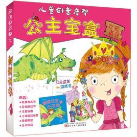 儿童创意启智.公主宝盒:公主益智游戏书  查理公主小飞龙