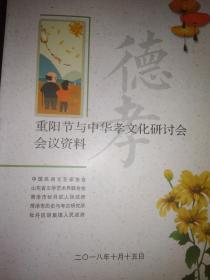 重阳节与中华孝文化研讨会会议资料