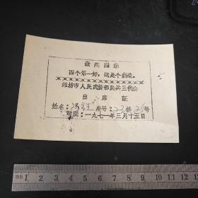潍坊人民武装部民兵三代会(1971年)油印