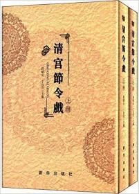 正版微残-不成套-清宫节令戏(下册)(全2册缺上册册)(精装)CS9787516613481