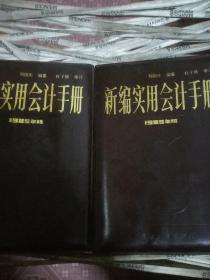 新编实用会计手册1985年版。