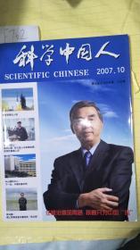 科学中国人【2007年第10期】近95品   F762