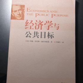 经济学与公共目标