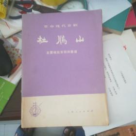 革命现代京剧:杜鹃山(主要唱段京胡伴奏谱)16开