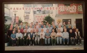 照片:绍兴军分区干休所第六届委员会党员大会合影