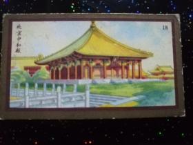 民国香烟附赠【北京中和殿】 烟画片