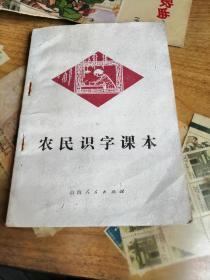 农民识字课本  【样书】 山西省中小学教材编审组编1974