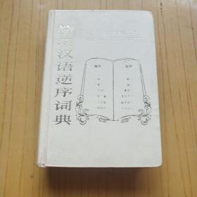 简明汉语逆序词典