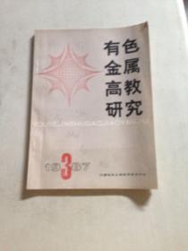 有色金属高教研究19387.3