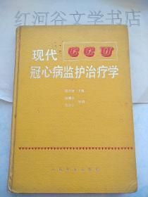现代冠心病监护治疗学〔精装本,16开〕