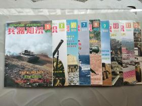 《兵器知识》1999年第1~12期总第135~146期缺1999年第3、4、5期
