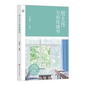【正版】班主任与班级辅导 王洪明编著