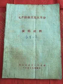 无产阶级文化大革命《演唱材料》(有林彪语)