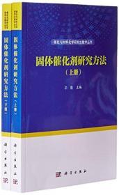 固体催化剂研究方法(上下)