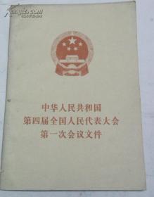 中华人民共和国第四届全国人民代表大会第一次会议文件 有主席像