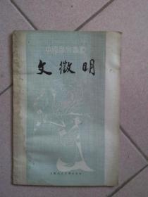 中国书画丛书   文徽明