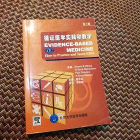 循证医学实践和教学(含光盘)