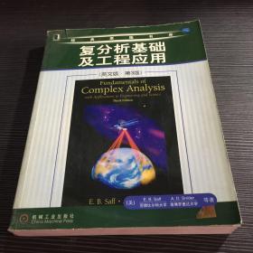 复分析基础及工程应用(英文版)(第3版)