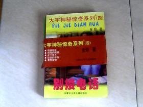 大宇神秘惊奇系列(四)全五册【32开 1998年一版一印】