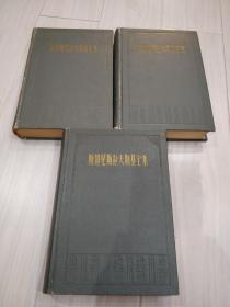 斯坦尼斯拉夫斯基全集。1、2、3全集。作者告诉她的朋友和读者,说他最近就要着手编写第三卷。但是他没有把这本书完成,就与世长辞了。第三卷就是发表了作者还没有完成的材料。