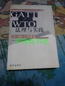 CATT/WTO法理与实践
