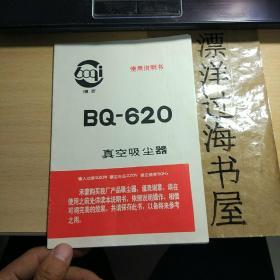 博奇 BQ-620  真空吸尘器使用说明书  中国宁波低压电器厂