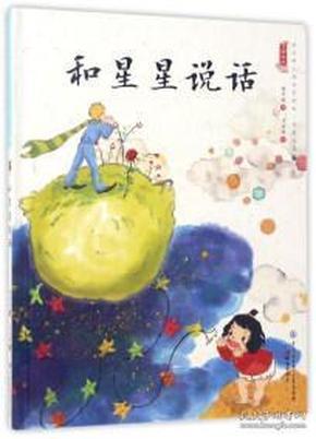 中国娃娃快乐幼儿园水墨绘本:和星星说话(精装绘本)
