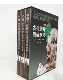 中国古代佛教造像价值汇考(木.瓷.石)  9E15e
