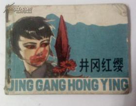 连环画《井冈红缨》上海人民美术出版社 80年1版1印