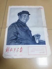 解放军画报  1967年 3月20日  第4期  本期8版