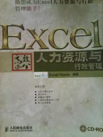 Excel高效办公:人力资源与行政管理