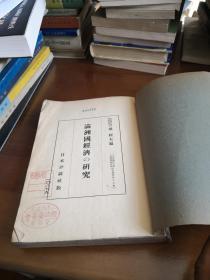 满洲国经济の研究 (日文原版, 1942年)