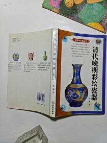 清代晚期彩绘瓷器【馆藏】书内少有辙痕