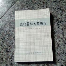 中西医结合:治疗骨与关节损伤