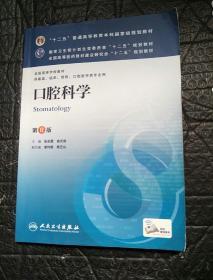 口腔科学(第8版) 张志愿等/本科临床/十二五普通高等教育本科国家级规划教材