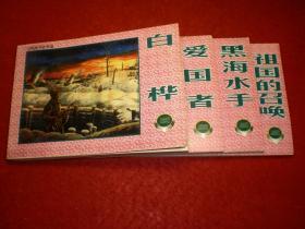 精品百种连环画《卫国战争故事选》(二)共4册