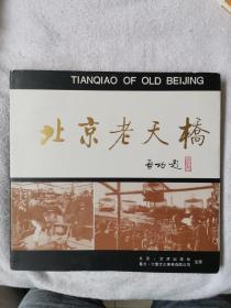 北京老天桥 正版图书