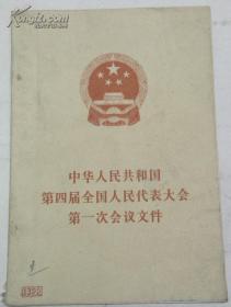 中华人民共和国第四届全国人民代表大会第一次会议文件 毛主席像