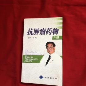 抗肿瘤药物手册(有几笔彩色划线)