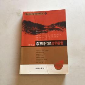 改革时代的法学探索(作者签赠本)