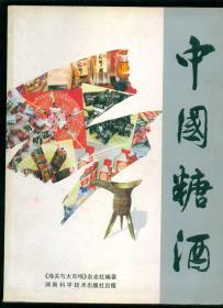 中国糖酒(大16开)(烟标、酒标、茶叶收藏参考资料书)有签名