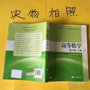 高等数学(下册)