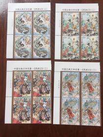 2019-6 中国古典文学名著--〈西游记〉(三)(厂铭四方连一套)2