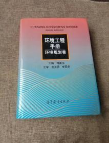 环境工程手册环境规划卷
