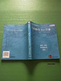 六西格玛(6σ)手册