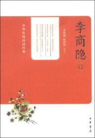 李商隐诗/中华传统诗词经典