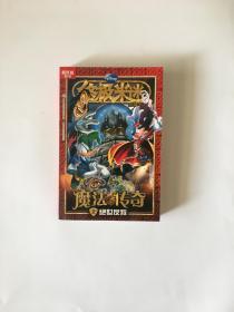 终极米迷 超厚版010 魔法传奇2 绝世反叛