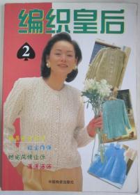 编织皇后--2